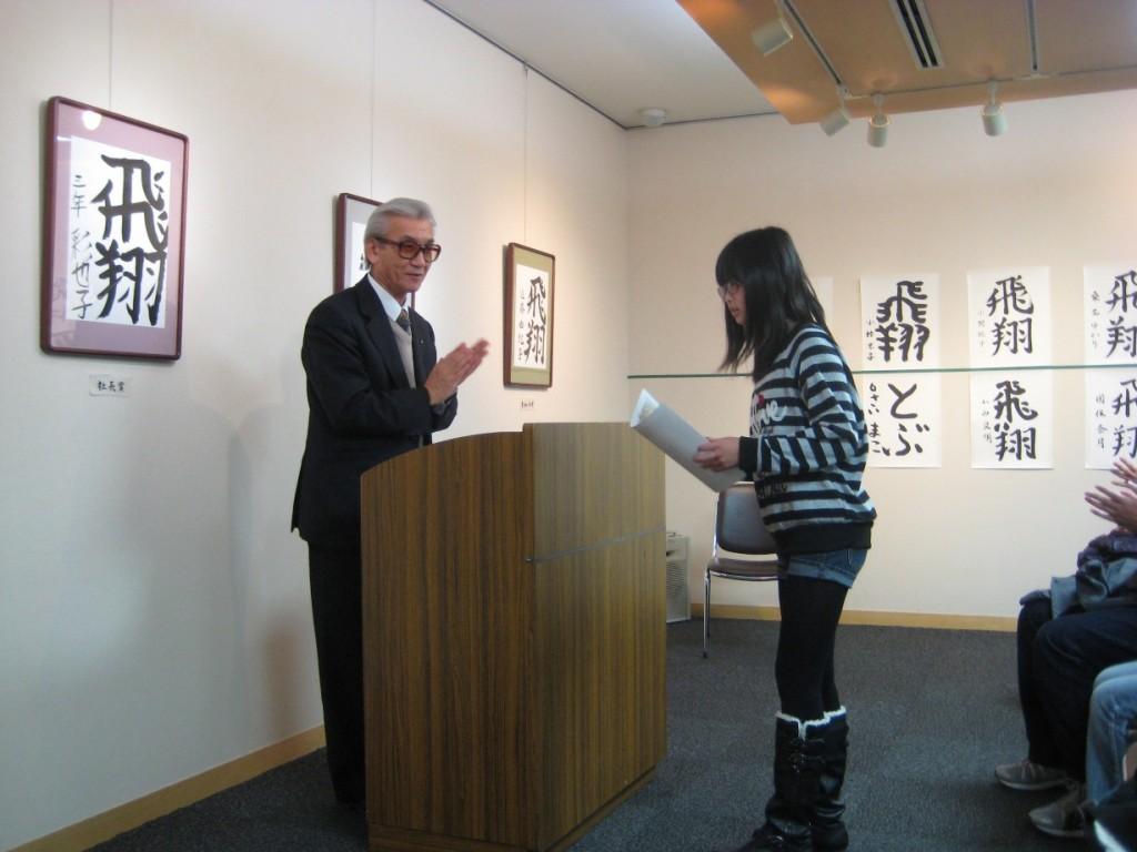 書き初め大会表彰式3