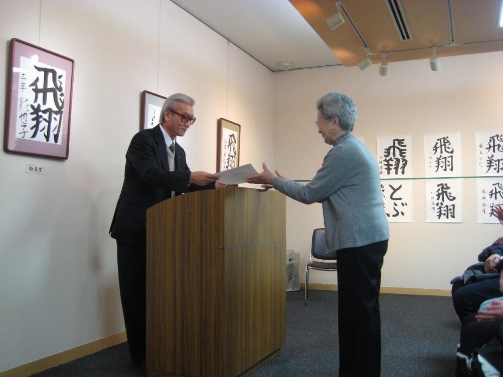 書き初め大会表彰式2