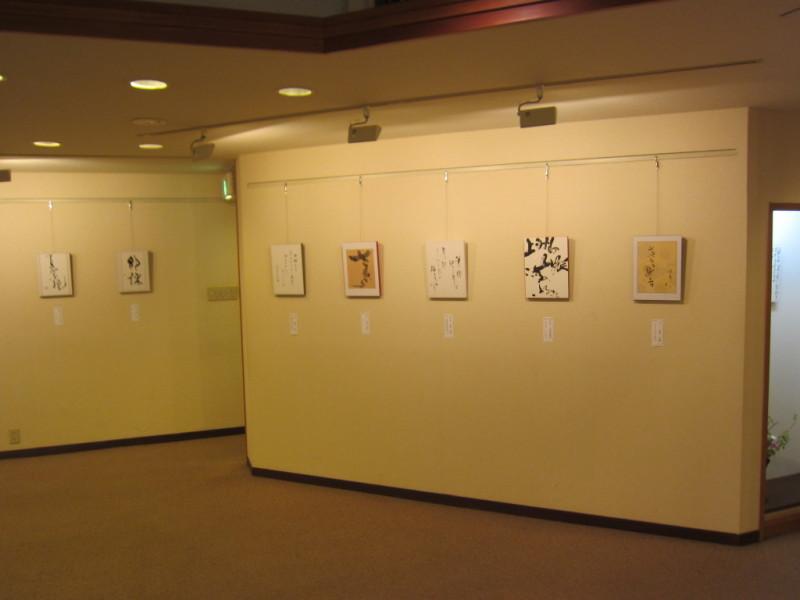 現日代表書家展201203