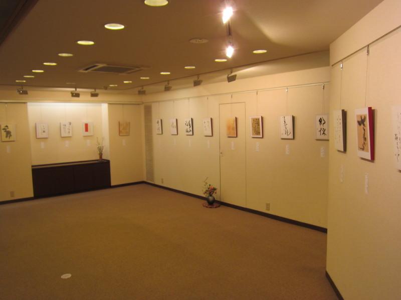 現日代表書家展201204