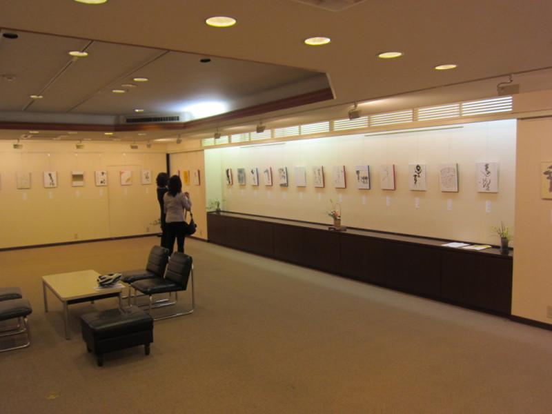現日代表書家展201205