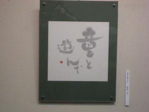 香書会社中展_0494