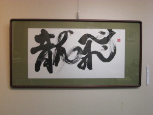 香書会社中展_0498