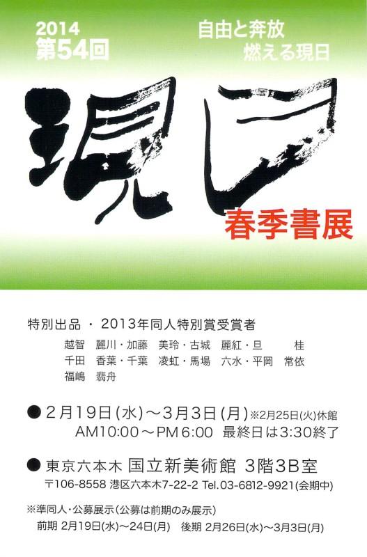 現日春季書展(2014)