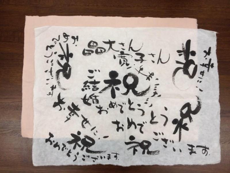 和紙にお祝いの言葉を添えて