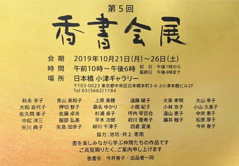 第5回香書会展