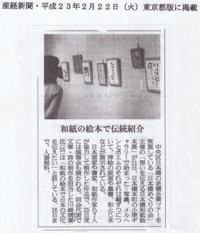 和紙絵本展(記事)