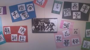 第1回香書会展(2011年11月)