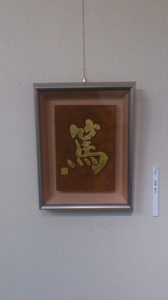 香書会社中展6