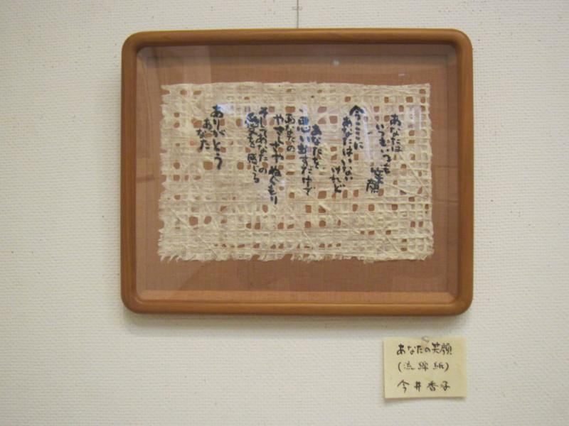 手漉き和紙展1