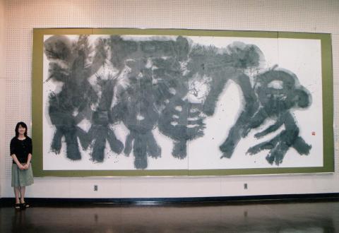 第46回現日書展(2006年)