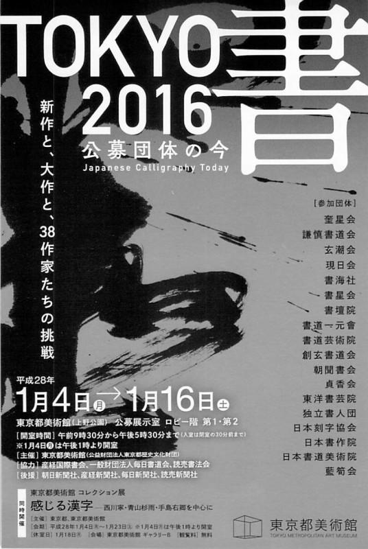 Tokyo書2016 表紙