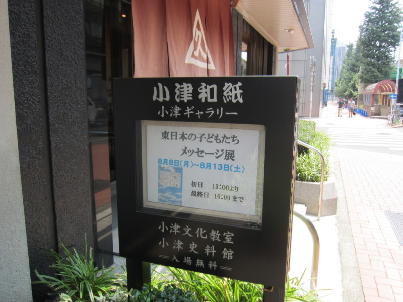 東日本メッセージ展(2011年)