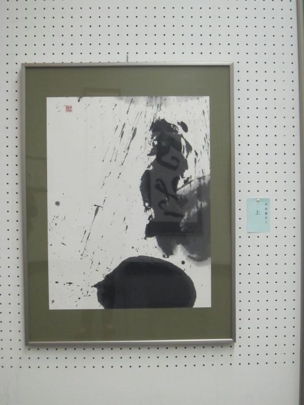 埼玉県美展(2013)