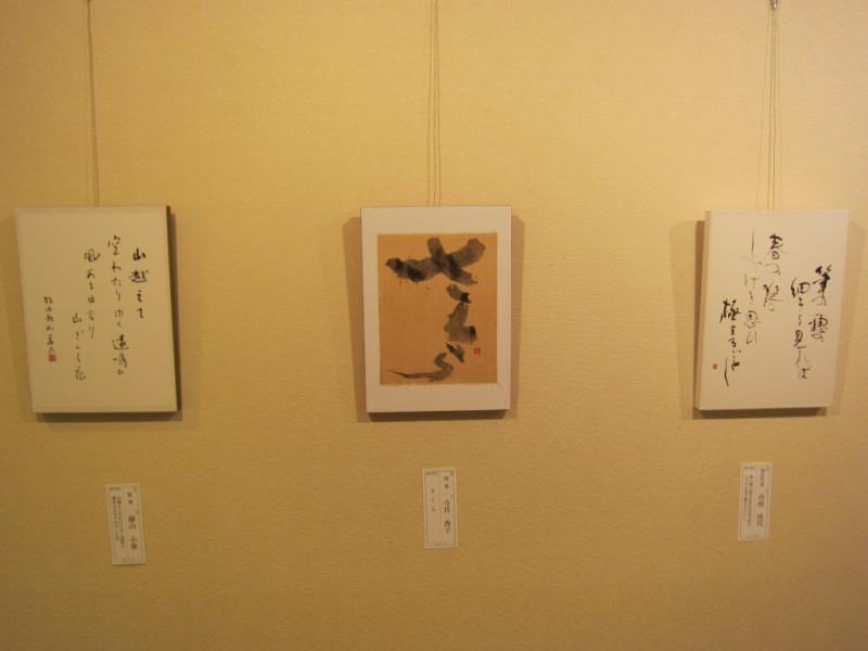 現日代表書家展201202