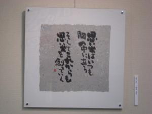 香書会社中展_今井0489