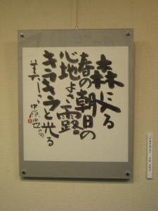 香書会社中展_0510