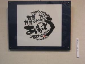 香書会社中展_0511