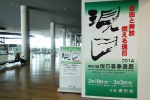 第54回現日春季書展(2014年2月)