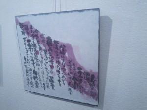 現日会女流書展(2014年4月)