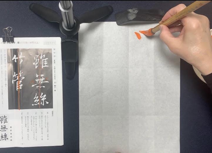 通信講座向け 行書動画 R02.4月