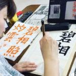 香書会流オンライン講座開講します!