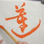 8月の楷書・行書・草書・隷書・調和体・少字数の動画をUPしました。